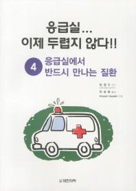 응급실 이제 두렵지 않다. 4: 응급실에서 반드시 만나는 질환