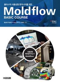 Moldflow Basic Course(몰드플로우 베이직 코스)