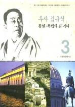우사 김규식. 3: 통일 독립의 길 가다
