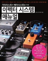 기타리스트와 베이시스트를 위한 이펙터 시스템 매뉴얼