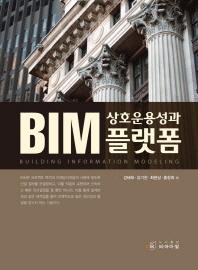 BIM 상호운용성과 플랫폼