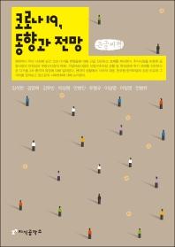 코로나19, 동향과 전망(큰글씨책)