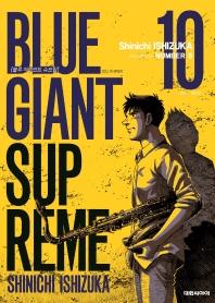 블루 자이언트 슈프림. 10