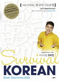 서바이벌 코리안(Survival Korean): Basic Grammar Skills