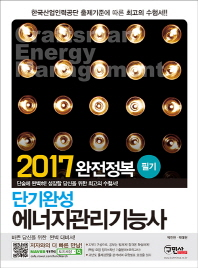 단기완성 에너지관리기능사 필기 완전정복(2017)