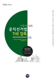 이창선 SUN 공직선거법 THE 압축(2020)