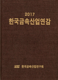 한국금속산업연감(2017)