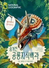 펼치면서 알아보는 숨겨진 공룡지식백과