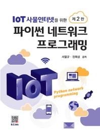 IOT 사물인터넷을 위한 파이썬 네트워크 프로그래밍