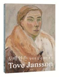 토베 얀손(Tove Jansson): 창작과 삶에 대한 욕망(1914-2001)