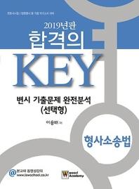 합격의 KEY 형사소송법 변시 기출문제 완전분석(선택형)(2019)