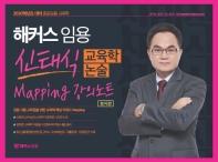 해커스 임용 신태식 교육학 논술 Mapping 강의노트(2020)