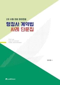 행정사 계약법 사례 단문집