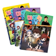 마이린TV 코믹북 세트(1-3권)