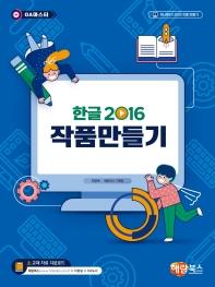 한글2016 작품만들기