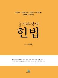 5급 기본강의 헌법(2021)