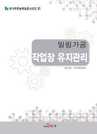 밀링가공 작업장 유지관리