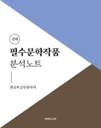 2022 권규호 공무원 국어 필수문학작품 분석노트