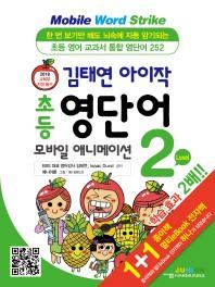 김태연 아이작 초등 영단어 모바일 애니메이션 Level. 2