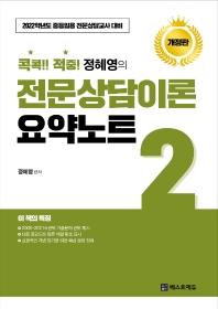 콕콕!! 적중! 정혜영의 전문상담이론. 2 세트(2022)