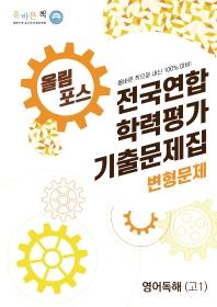 올바른책 올림포스 고1 영어독해 전국연합 학력평가 기출문제집 변형문제(2021)