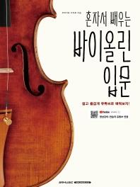 혼자서 배우는 바이올린 입문