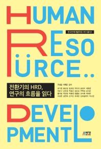 전환기의 HRD, 연구의 흐름을 읽다