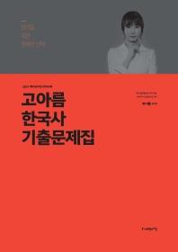 고아름 한국사 기출문제집(2021)