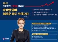 곽지영 영어 어려운 봉투 모의고사(2021)(봉투형)