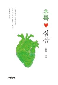 초록 심장
