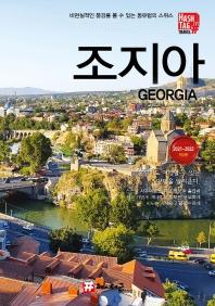 해시태그 조지아(2021-2022)