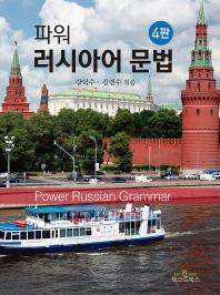 파워 러시아어 문법