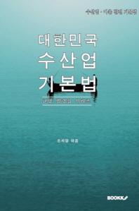 대한민국 수산업기본법 : 교양 법령집 시리즈