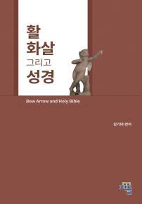 활 화살 그리고 성경