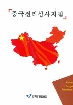 중국전리심사지침