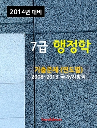 2014년 7급 행정학 기출문제(연도별)