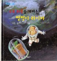 우주 화분을 가져온 멍멍이 라이카_부릉부릉 쌩쌩 18
