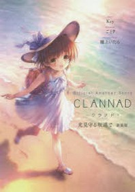 OFFICIAL ANOTHER STORY CLANNAD光見守る坂道で 新裝版