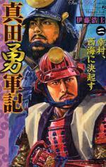 眞田勇軍記 2