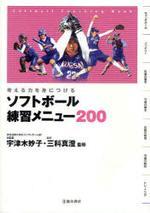 ソフトボ-ル練習メニュ-200 考える力を身につける SOFTBALL COACHING BOOK