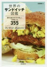 世界のサンドイッチ圖鑑 意外な組み合わせが樂しいご當地レシピ355