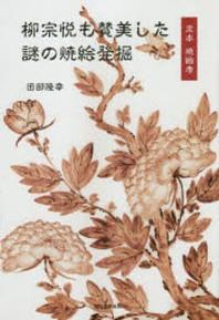 柳宗悅も贊美した謎の燒繪發掘 定本燒繪考