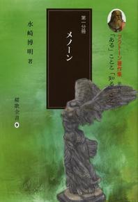プラト-ン著作集 第4卷[第1分冊]