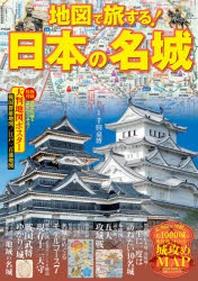 地圖で旅する!日本の名城 戰國時代,幕末の勢力圖から現代の鐵道路線入りMAPまで