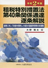 租稅特別措置法第40條關係通達逐條解說 國等に對して財産を寄附した場合の讓渡所得等の非課稅 令和2年版