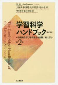 學習科學ハンドブック 第2卷