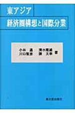 東アジア經濟圈構想と國際分業