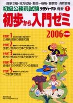 初級公務員試驗初步から入門ゼミ 2006年度版