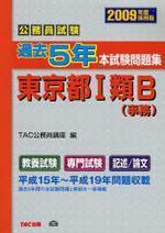 公務員試驗過去5年本試驗問題集東京都?類B(事務) 2009年度採用版