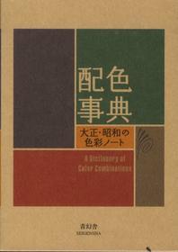 配色事典 大正.昭和の色彩ノ-ト